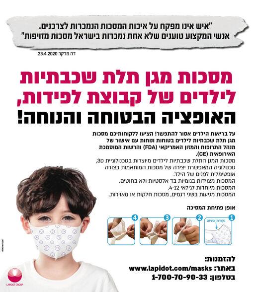 40 מסכות ילדים מסכות כירורגיות תלת שכבתית מותאמות במיוחד לילדים | דגמים לבחירה |_חלק, , large image number null